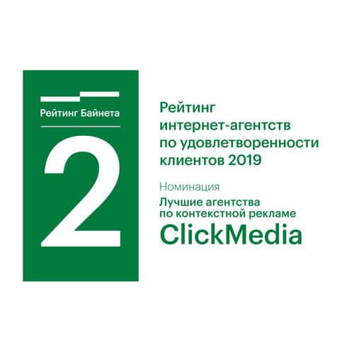 <b>5-е место</b> среди агентств по контекстной рекламе в рейтинге удовлетворенности клиентов