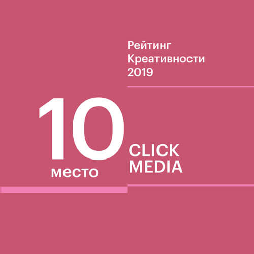 <b>10-е место</b> в рейтинге креативности