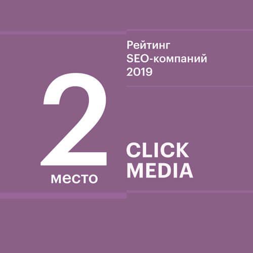 <b>2-ое место</b> в рейтинге SEO-компаний Беларуси