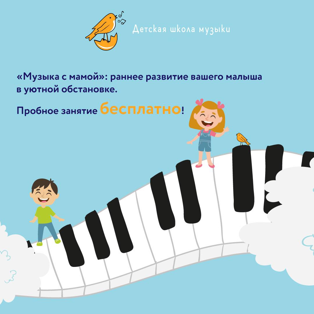 Детская школа музыки